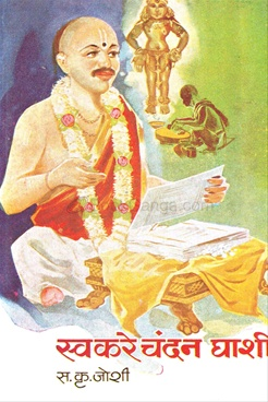 Swakare Chandan Ghashi