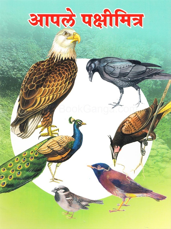 आपले पक्षीमित्र
