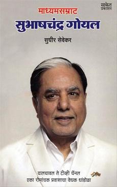 Madhyamsamrat Subhashchandra Goyal