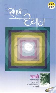 Sampurna Dhyan 222 Sawal