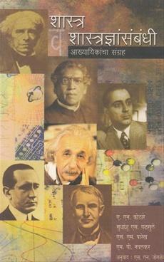 Shastra Shastradnyasambandhi Aakhyaikancha Sangraha