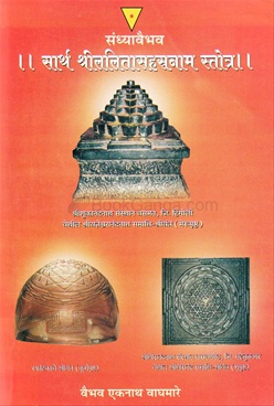 Sarth Shrilalitasahastranam Stotra