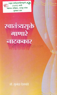 Swatantryasukte Ganare Natakakaar