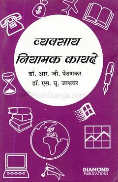 Vyavsay Niyamak Kayde - R. G. Paithankar