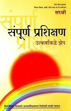Sampurna Prashikshan : Utkarshakade zep