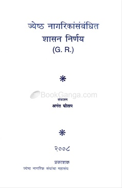 Jeshth Nagarikansambandhit Shasan Nirnay