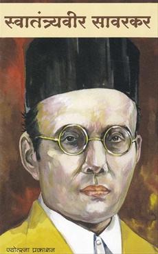 Swatantryaveer Savarkar.