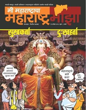 Maharashtra Maza 16 September 2010