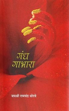 Gandha Gabhara