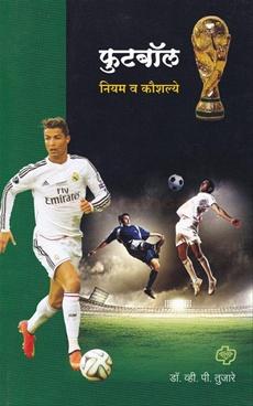 Football Niyam Va Kaushalye