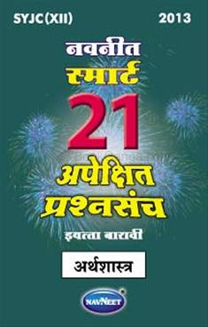 21 Apekshit Prashnasanch Arthashastra