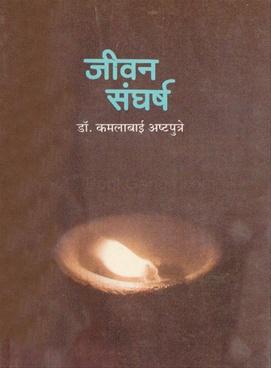 Jivansanghrsha