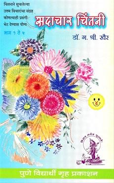 Sadachar Chintani Bhag 4