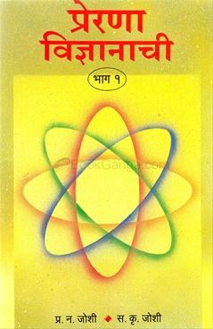 Prerana Vidnyanachi Bhag 1