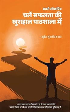 Chale Safalta Ki Khushahal Pathshala Main