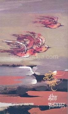 Bhatake Pakshi
