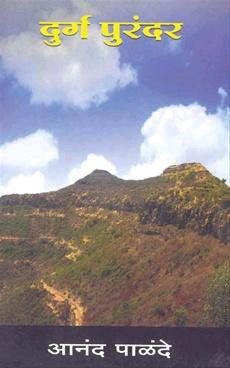 Durg Purandar