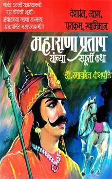 Maharana Pratap Yanchya Sfurtikatha