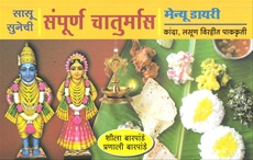 Sasu Sunechi Sampurna Chaturmas Menu Diary