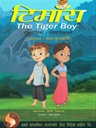 टिमाँय  - The Tiger Boy (मराठी)