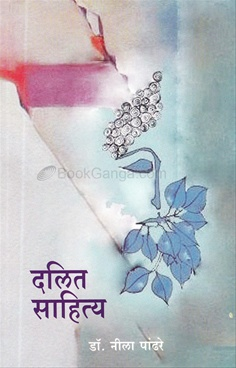 Dalit Sahitya