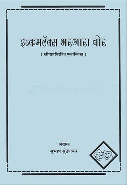 Incometax Bharnara Chor