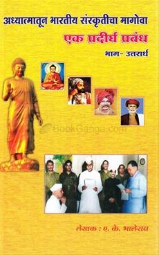 Adhyatmatun Bharatiy Sanskruticha Magova