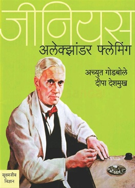 Genius Alexander Fleming