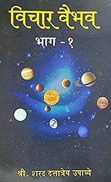 Vichar Vaibhav Bhag 1