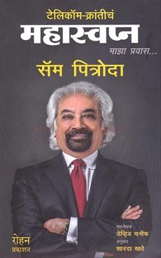 Telecom Kranticha Mahaswapna