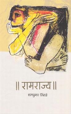 Ramrajya