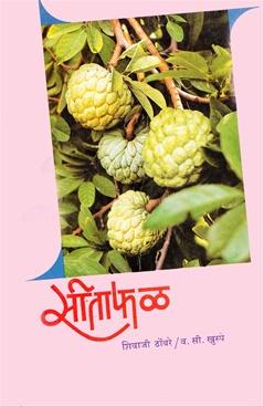 Sitaphal