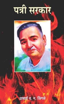 Patri Sarkar