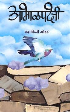 Aabhalpakshi