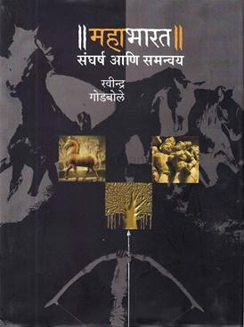 Mahabharat Sangharsh Ani Samanvay