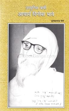 Adhunik Rushi Aacharya Vinoba Bhave