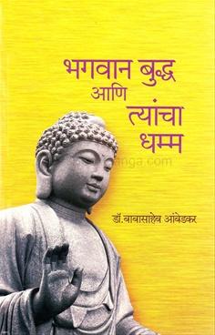 Bhagwan Buddha Ani Tyancha Dhamm