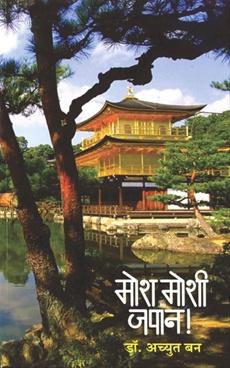 Moshmoshi Japan (Marathi)