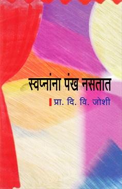 Swapnanna Pankh Nastat