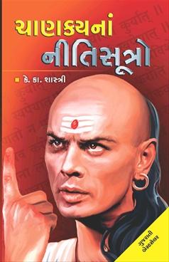 Chanakyana Nitisutro