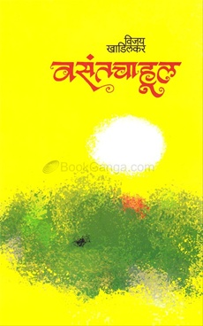 Vasant Chahul