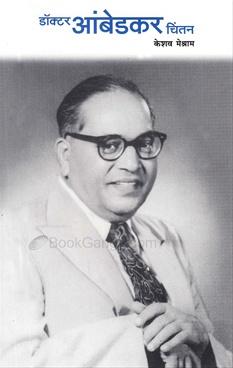 Docter Aambedkar Chintan