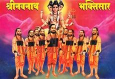 Shrinavnath Bhaktisar (Lahan)