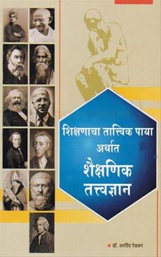 Shikshanacha Tattvik Paya Arthat Shaikshanik Tatvadnyan