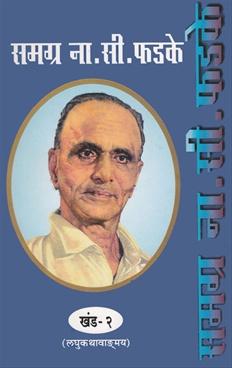 Samagra N. S. Phadke Khand 2