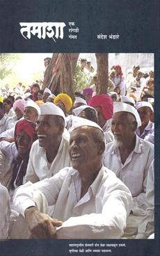 Tamasha Ek Rangadi Gammat