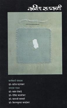 Kavita Shatakachi