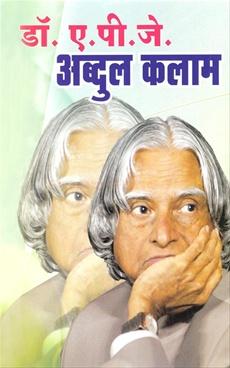 डॉ .ए .पी .जे .अब्दुल कलाम