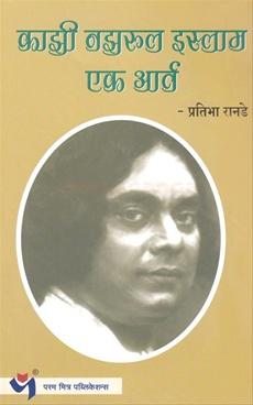 Kazi Nazrul Islam Ek Aart