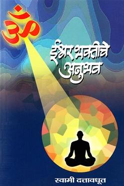 Ishwar Bhaktiche Anubhav